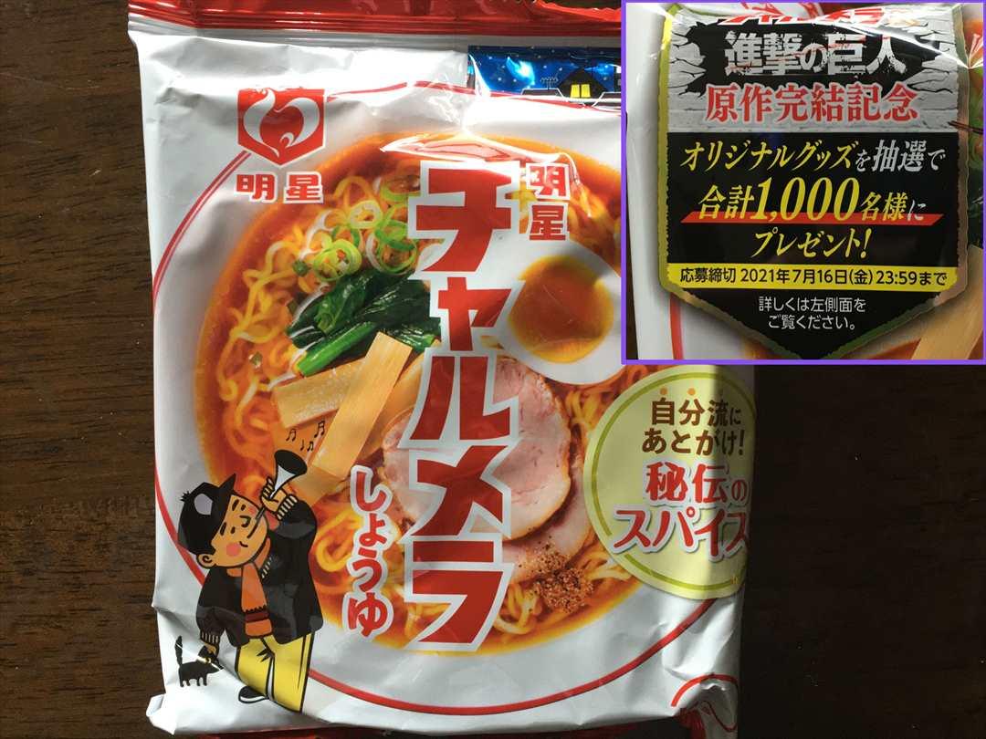 もっこすのニラ胡椒を作って一緒に食べるラーメンはチャルメラにした~松岡マサヒロの飯ブログ「おやぢめし」