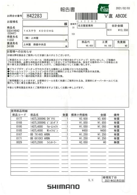 f:id:oyajinokomado:20210315231357p:plain