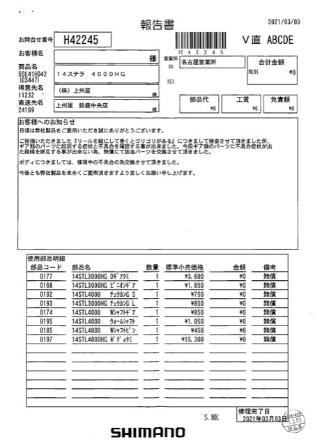 f:id:oyajinokomado:20210315231421p:plain