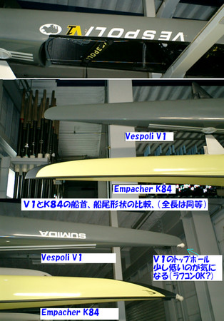 Vespoliの新船型V1を見学