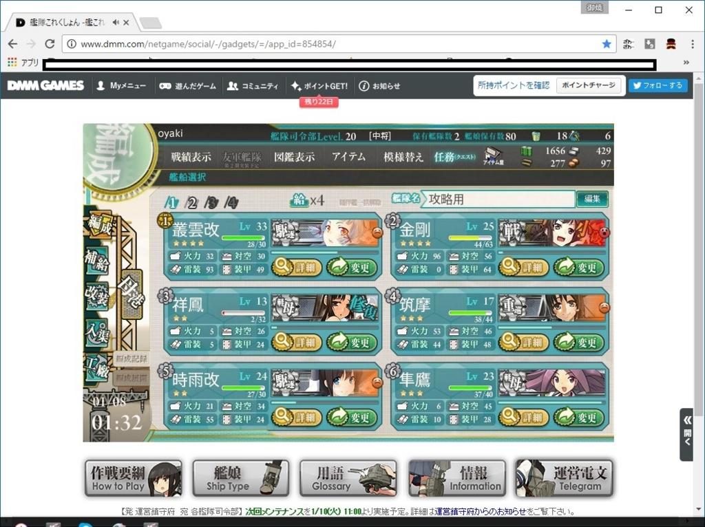 f:id:oyaki_mitsuya:20170108013403j:plain