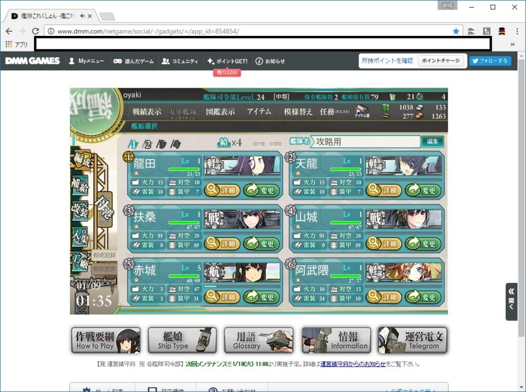 f:id:oyaki_mitsuya:20170109013739j:plain