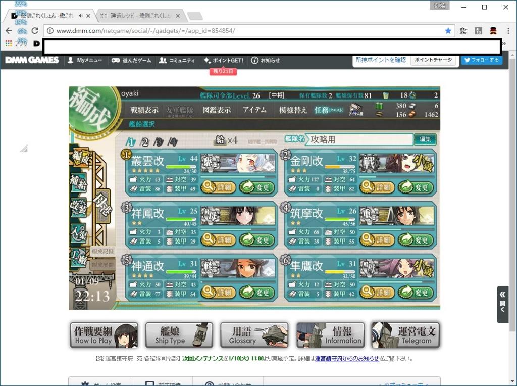 f:id:oyaki_mitsuya:20170109221455j:plain