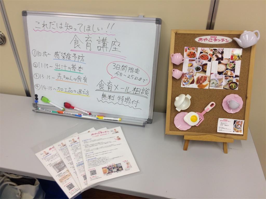 f:id:oyako-kitchen268:20170920174547j:image