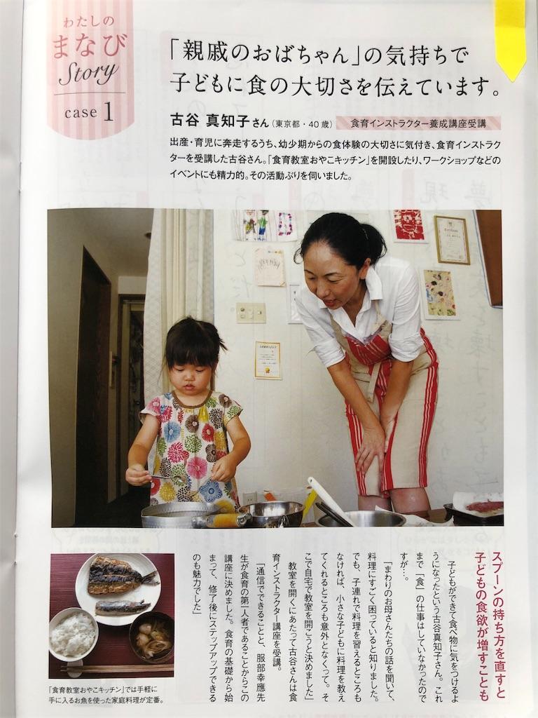 f:id:oyako-kitchen268:20181116145614j:image