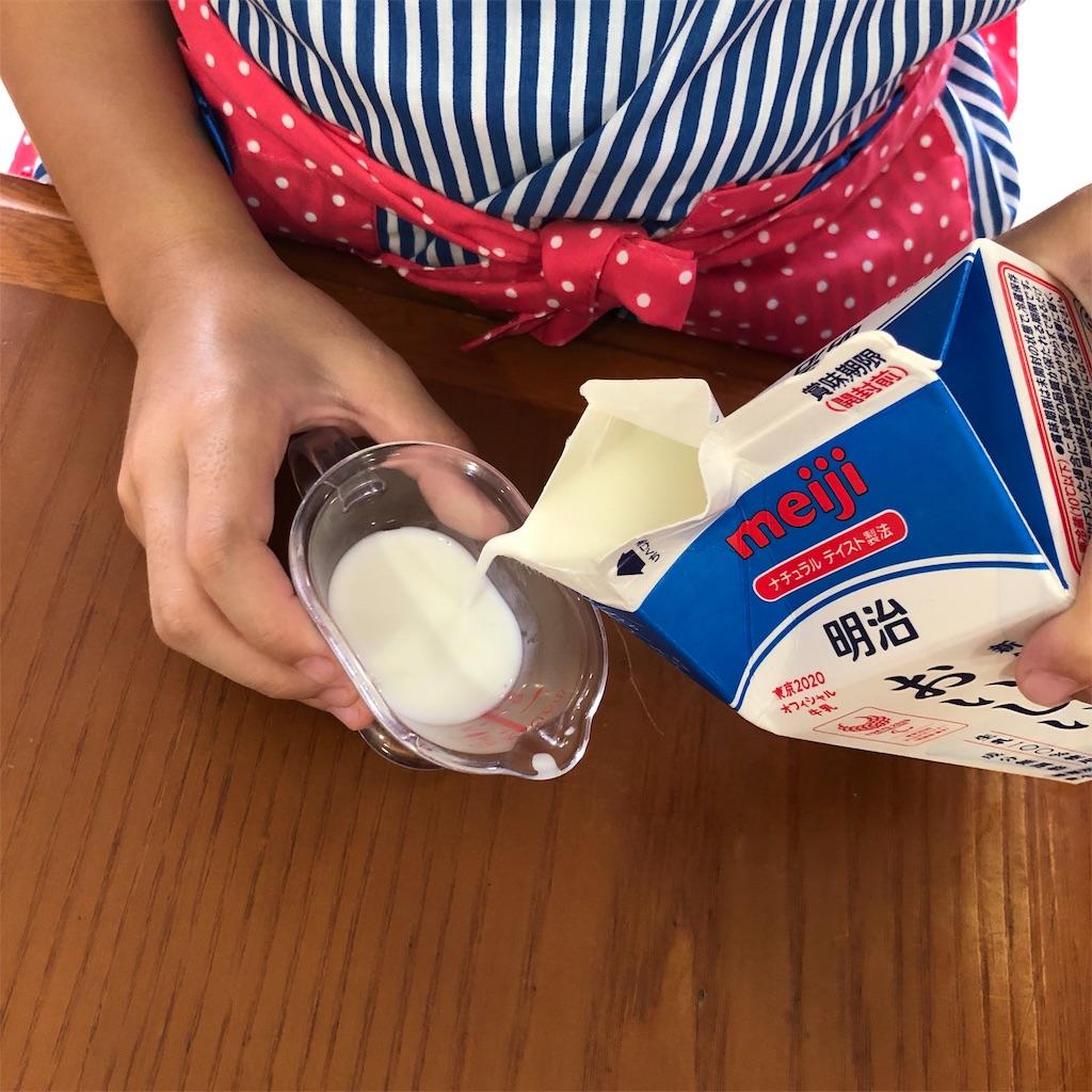 f:id:oyako-kitchen268:20190824114338j:image