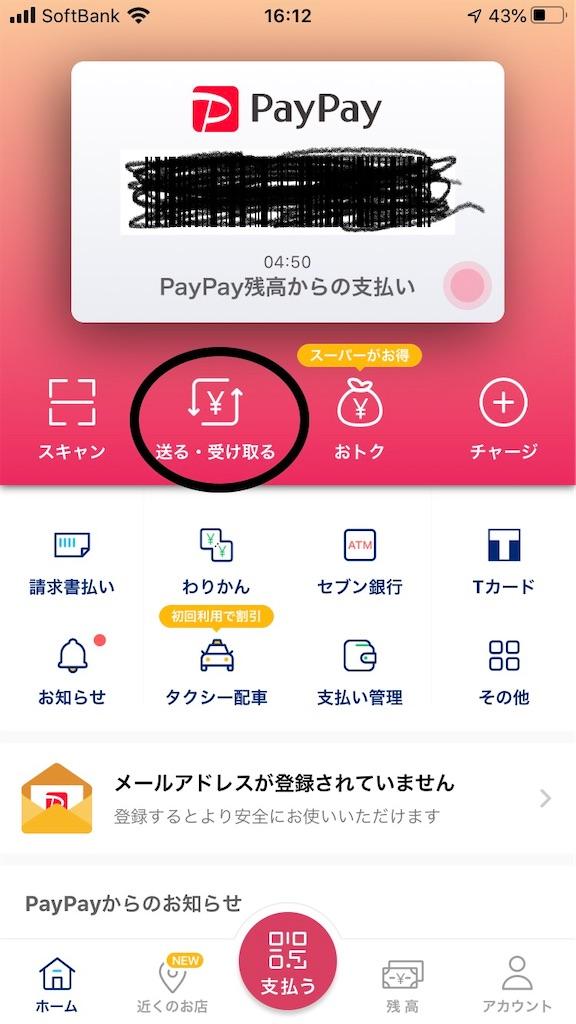 f:id:oyako-kitchen268:20200320162057j:image
