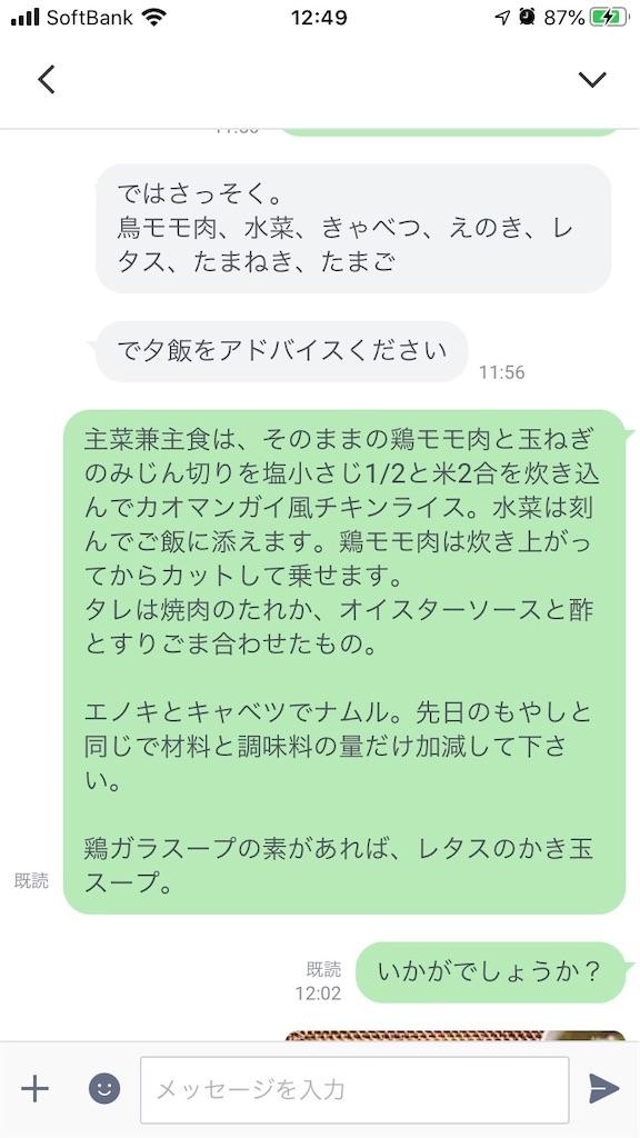 f:id:oyako-kitchen268:20200407125534j:image