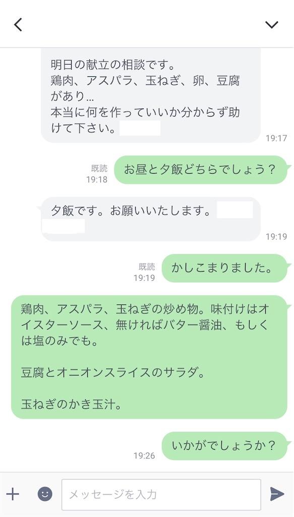f:id:oyako-kitchen268:20200407204823j:image