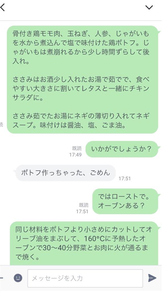 f:id:oyako-kitchen268:20200407204829j:image