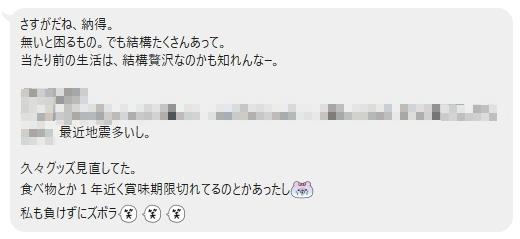 f:id:oyakoasobikariyusi:20200521214305j:plain