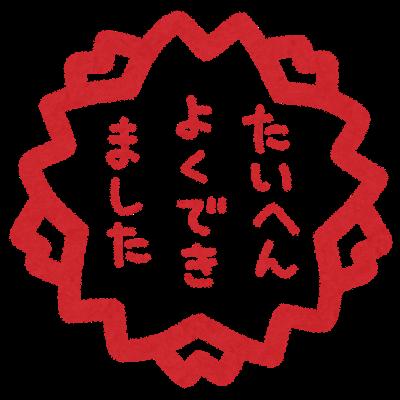 f:id:oyakodomoeigo:20170214175529p:plain