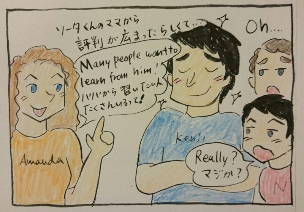 f:id:oyakoeigo2016:20160623100414j:plain