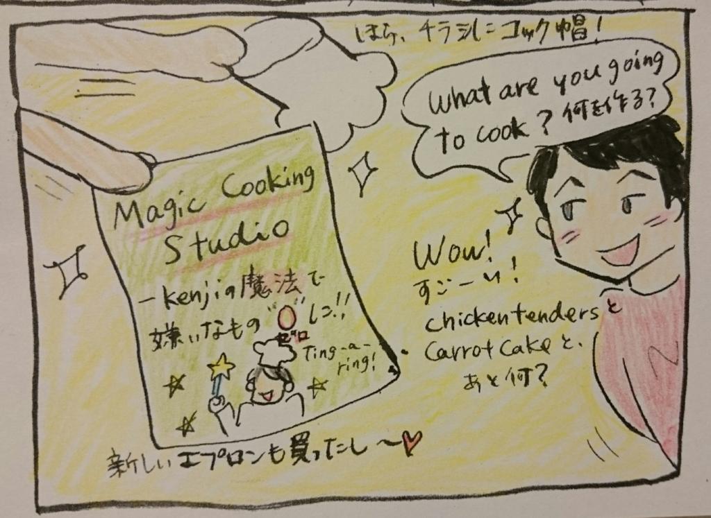 f:id:oyakoeigo2016:20160623100508j:plain