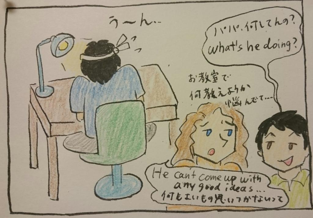 f:id:oyakoeigo2016:20160703104632j:plain