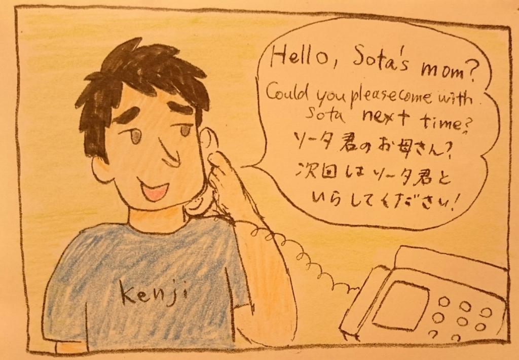 f:id:oyakoeigo2016:20160809091830j:plain