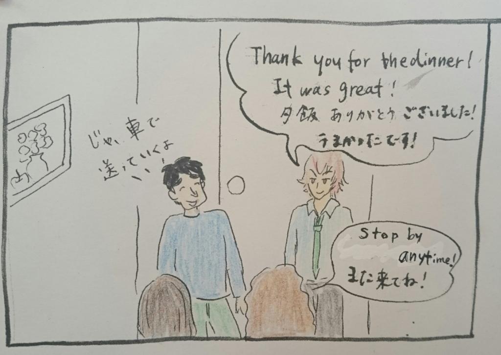 f:id:oyakoeigo2016:20170107100037j:plain