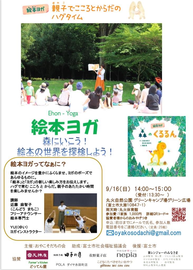 f:id:oyakosodachi:20180831134840j:image