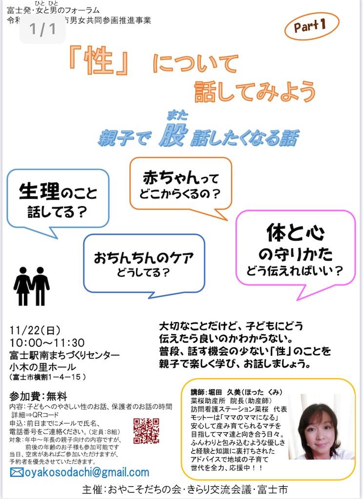 f:id:oyakosodachi:20201114072723j:image