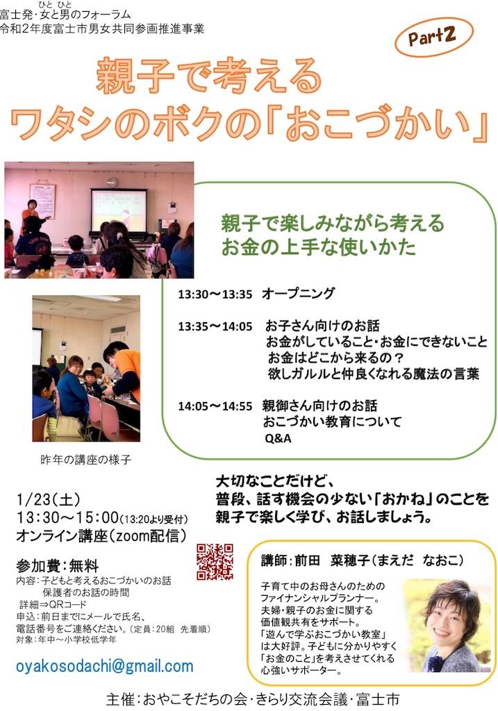 f:id:oyakosodachi:20210108045742j:image