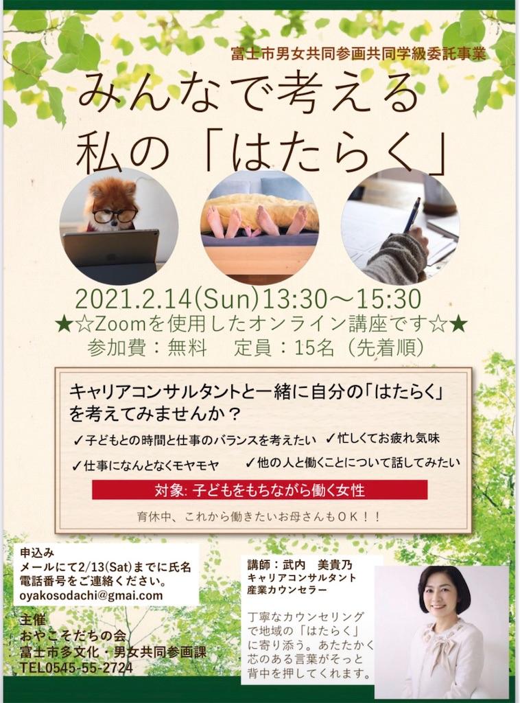 f:id:oyakosodachi:20210203075915j:image