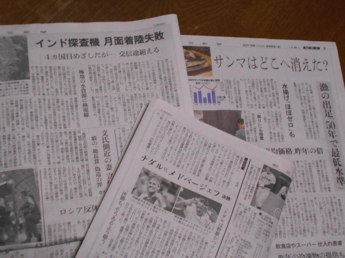 f:id:oyaku-dachi:20190909161227j:plain