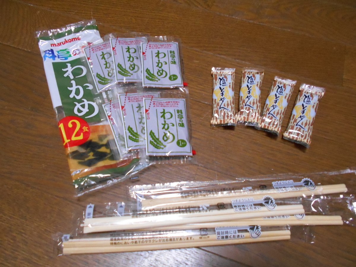f:id:oyaku-dachi:20191001144532j:plain
