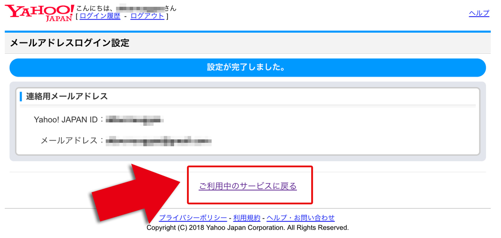 YahooID登録完了