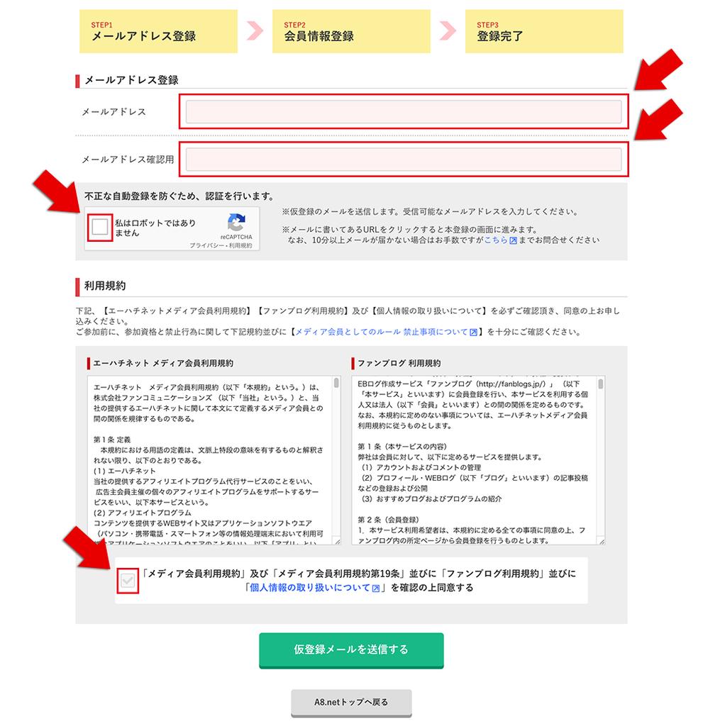 ファンブログ a8