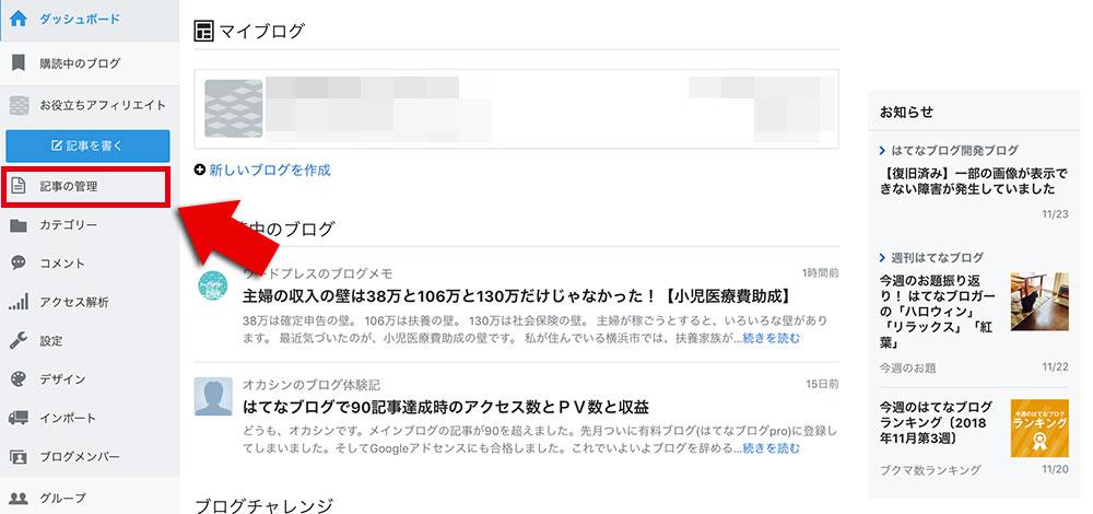 f:id:oyakudachiafi:20181125063855j:plain