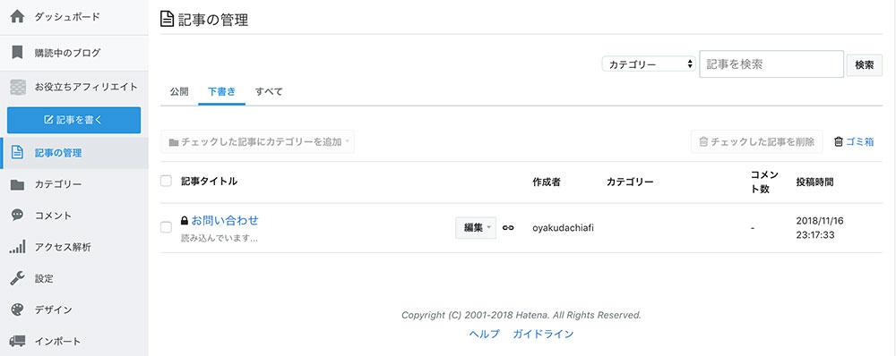 f:id:oyakudachiafi:20181125064014j:plain