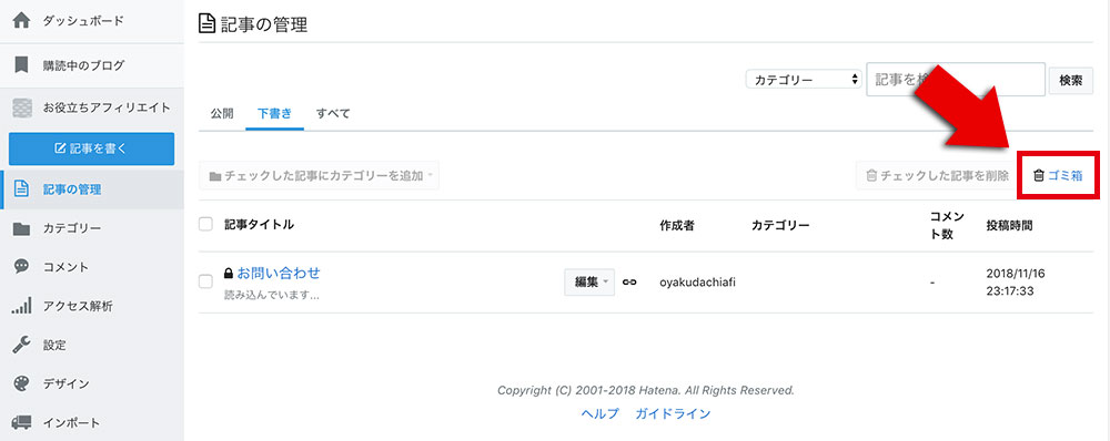 f:id:oyakudachiafi:20181125064103j:plain
