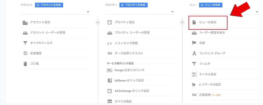 レポートのタイムゾーンを変更する方法2