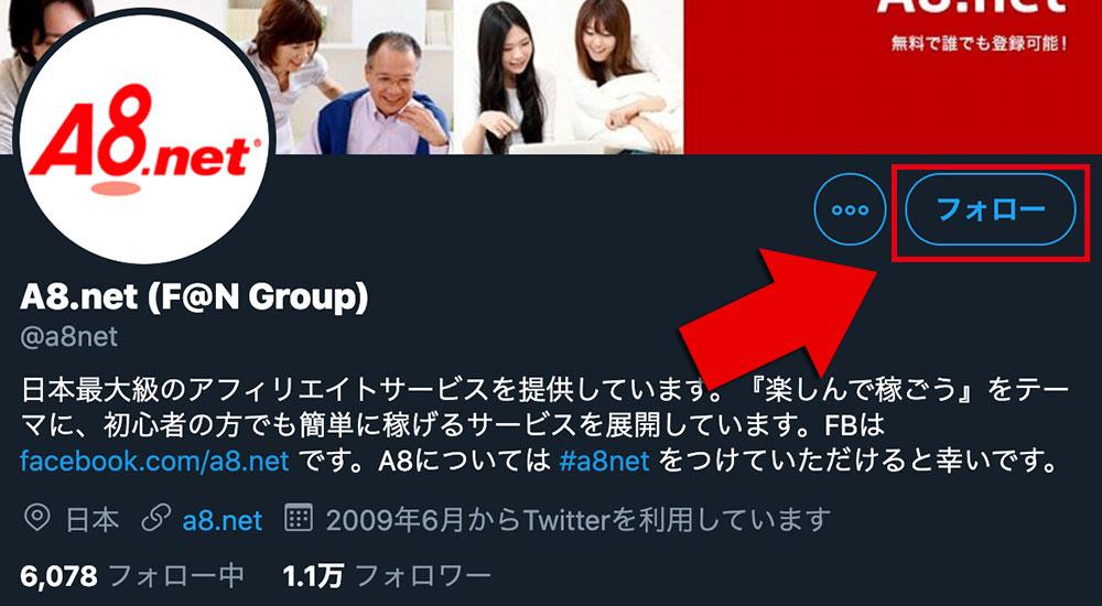 A8.netのTwitter公式アカウント