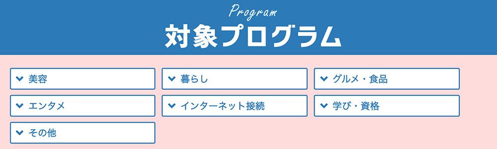 対象プログラム