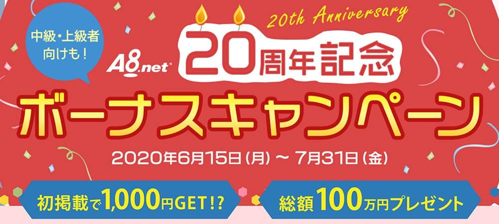 A8.net20周年記念ボーナスキャンペーン