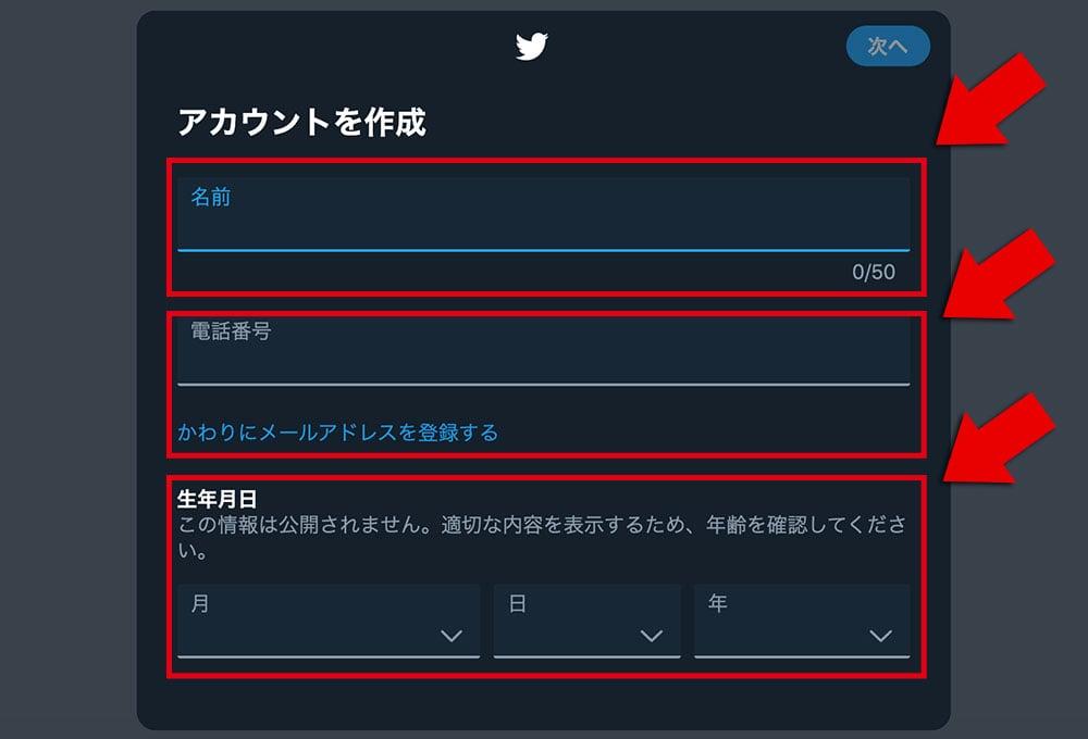Twitterのアカウント情報を入力