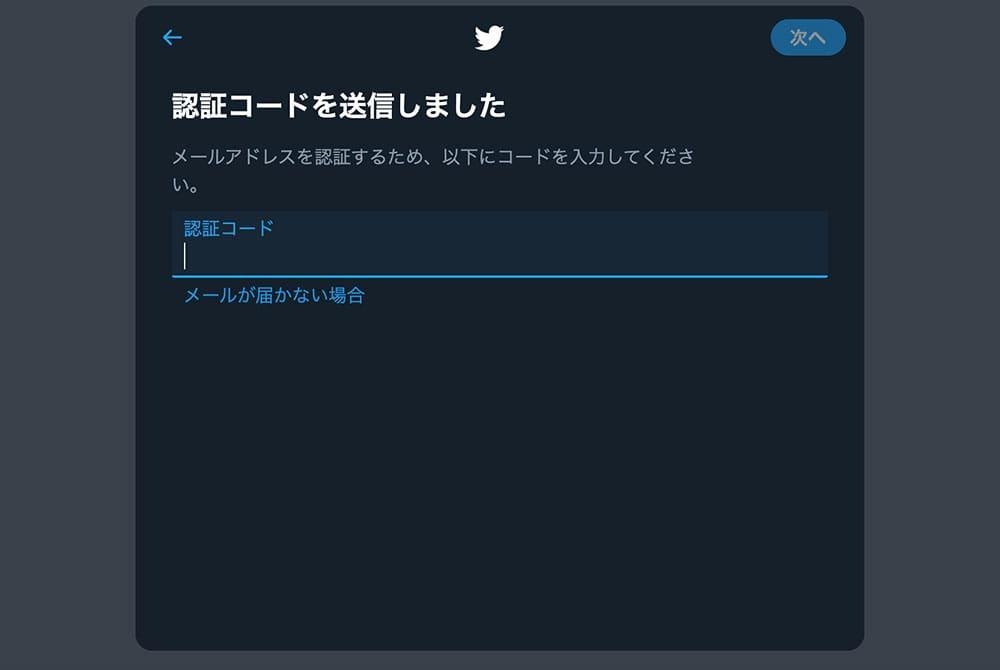 Twitterの登録、認証コードを入力
