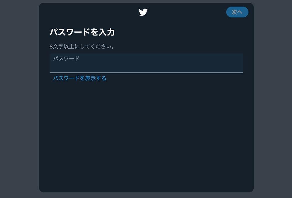 Twitterの登録、パスワードを入力する