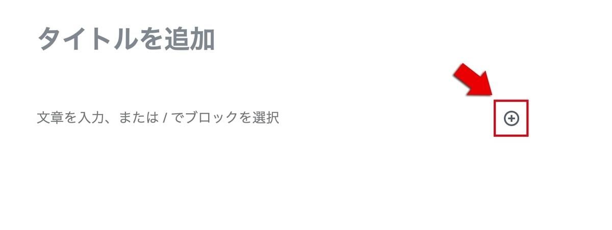 投稿画面の「+」をクリック