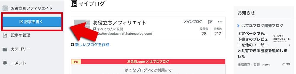 ブログ管理画面から「記事を書く」ボタンをクリック