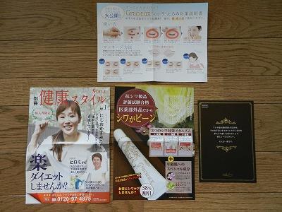 f:id:oyakudachinomori:20160808130425j:plain