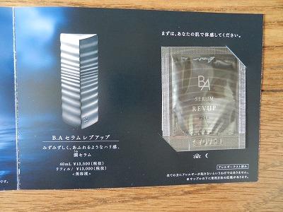 f:id:oyakudachinomori:20160906152544j:plain