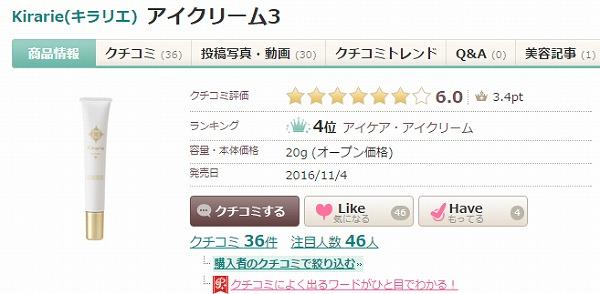 f:id:oyakudachinomori:20170109205826j:plain