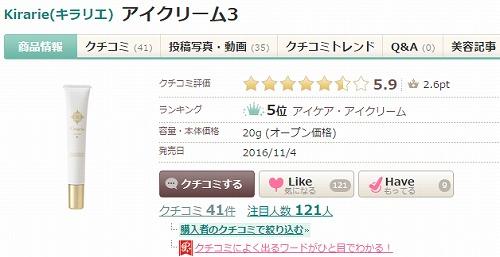 f:id:oyakudachinomori:20170127092958j:plain