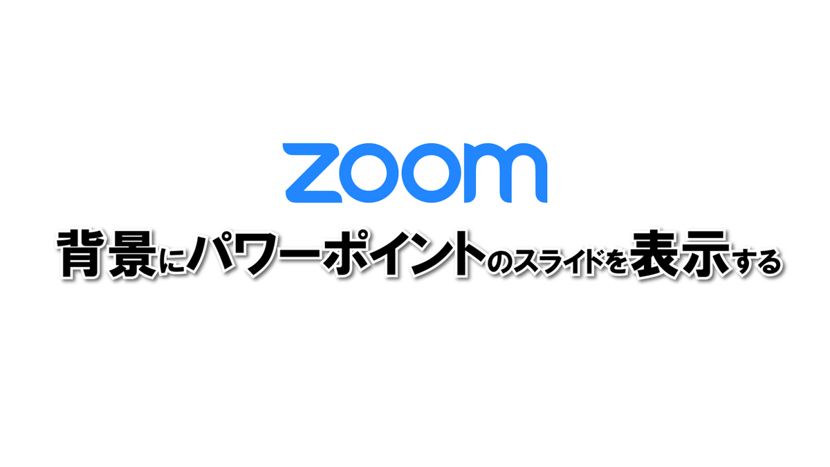 f:id:oyama_shingo:20200828111943j:plain