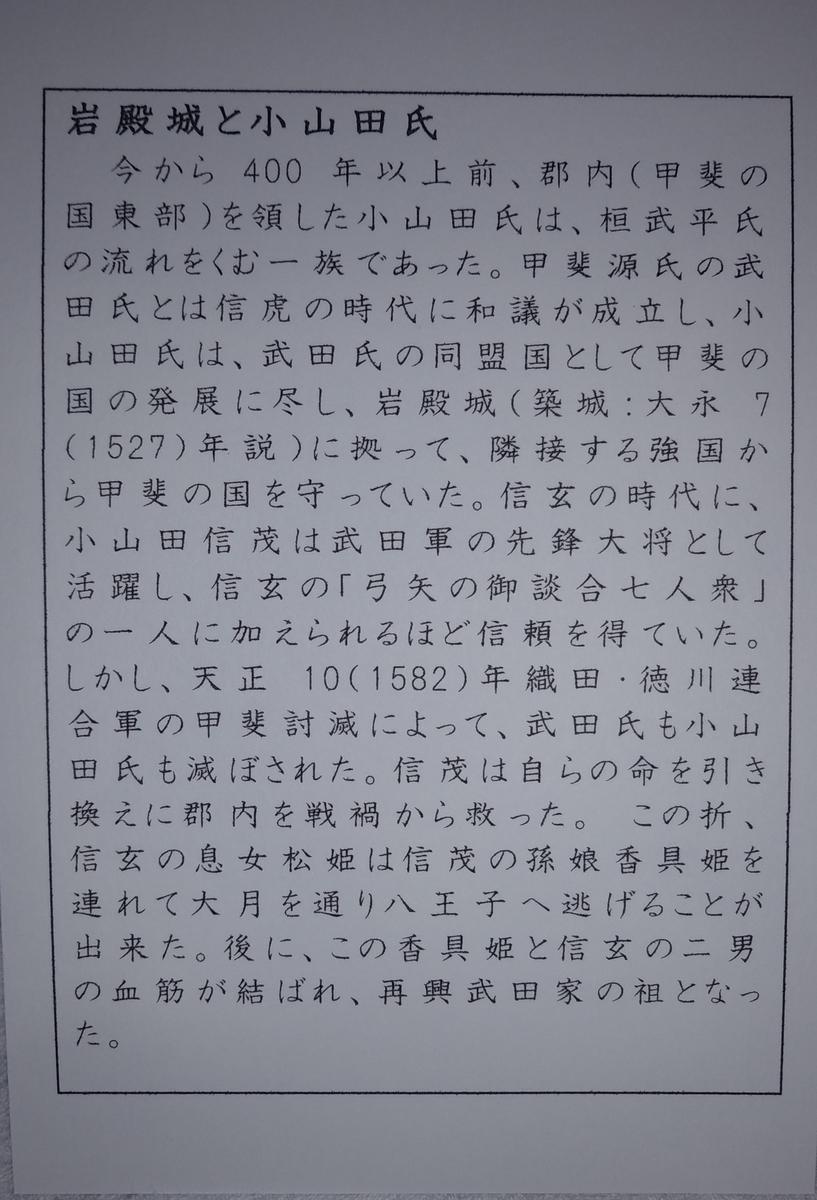 f:id:oyamadakou:20191006202048j:plain