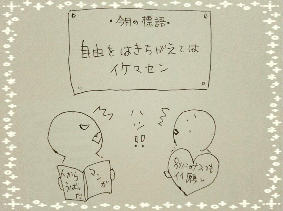 f:id:oyamadoka:20160715161543j:plain