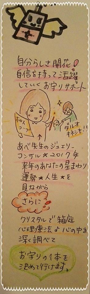 f:id:oyamadoka:20161103233127j:plain