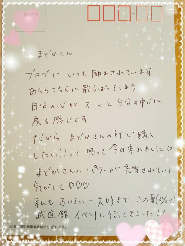 f:id:oyamadoka:20161116221226j:plain